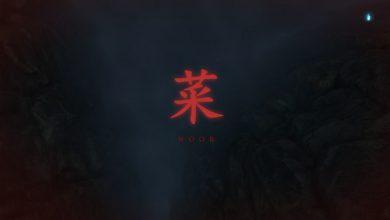 كيف يؤثر الموت في Sekiro: Shadows Die Twice على أحداث اللعبة