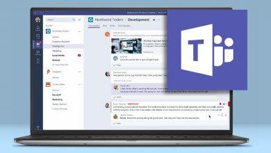 كيفية استخدام المهام في Microsoft Teams